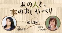 あの人と、本のおしゃべり ―第7回 近藤史恵×大矢博子―