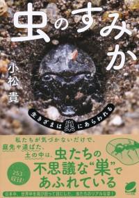 『虫のすみか―生きざまは巣にあらわれる』発売記念 小松貴先生講演会