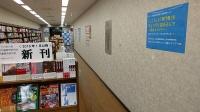 ジュンク堂書店大阪本店3団体合同フェア 「こころ」と「専門書」をリュックに詰め込んで 大阪からアジアへ