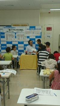 【アーカイヴ】第19回 丸善ゼミナール 「『親子で学ぶ』作文教室」