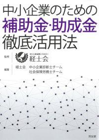 同友館『中小企業のための補助金・助成金徹底活用法』出版記念セミナー