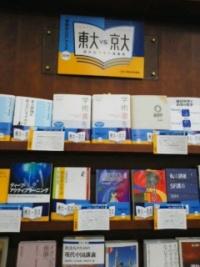「学問の入り口」東大VS.京大 読み比べ十八番勝負