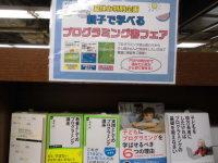 親子で学べるプログラミング書フェア