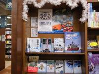 名古屋市科学館特別展「南極へ行こう!!」開催記念フェア