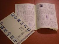 「本は、原点」 紀伊国屋書店出版部60周年記念フェア