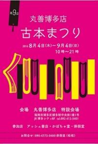 丸善博多店 第9回古本まつり