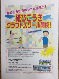 紙ひこうきクラフトスクール ~紙ひこうきを作って飛ばそう!~