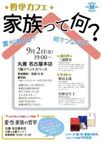 【アーカイヴ】第25回 丸善ゼミナール「◆哲学カフェ◆  家族って何?」