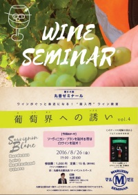 【アーカイヴ】第24回 丸善ゼミナール「葡萄界への誘い vol4」 ~ソーヴィニヨン・ブランを制する者は白ワインを制す!~