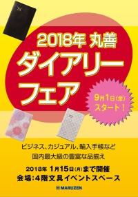 2018年 丸善 ダイアリーフェア