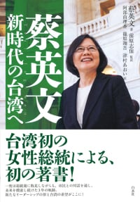 特別対談 野嶋剛氏×前原志保氏 台湾新政権の行方を探る