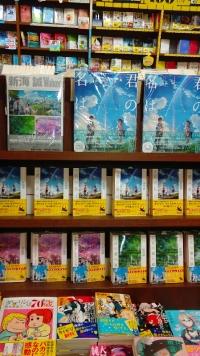 『新海誠』監督最新作『君の名は』公開記念フェア