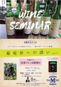 【アーカイヴ】第29回 丸善ゼミナール「葡萄界への誘い vol.5」 ~日本ワインの夜明け~