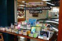 最果タヒさんが選ぶ「夜よりも静かな喪失のために、用意したい本」フェア