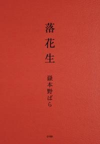 『落花生』(サイゾー)刊行記念 嶽本野ばらさん サイン会