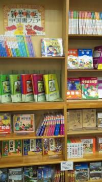 【8F語学】新華書店 中国書フェア