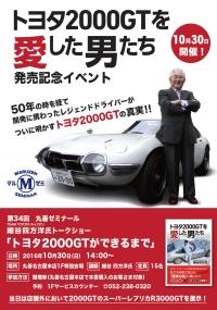 【アーカイヴ】 第34回 丸善ゼミナール「トヨタ2000GTができるまで」