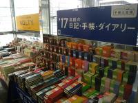 2017年 日記・手帳・家計簿フェア