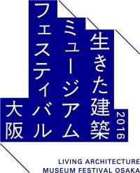 建築公開イベント「イケフェス大阪」実行委員が語るとっておきの楽しみ方!  高岡伸一さん・倉方俊輔さんトークイベント