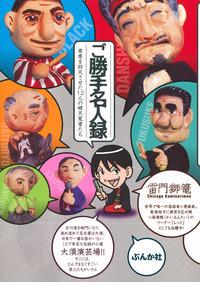 【アーカイヴ】 第35回 丸善ゼミナール「落語の魅力とその世界」