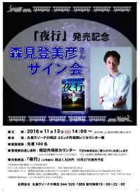 受付終了しました。「夜行」刊行記念 森見登美彦さん サイン会
