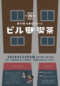 【アーカイヴ】第39回 丸善ゼミナール「ビル、ときどき喫茶」