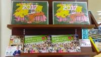 来年のカレンダーはこれで決まり!『ABCカレンダー2017』発売!!