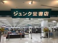 2016年8月10日 ジュンク堂書店 南船橋店がオープン