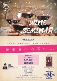 【アーカイヴ】 第41回 丸善ゼミナール「葡萄界への誘い vol.8」 ~ワイン奉行養成講座~