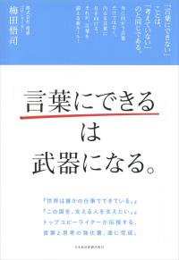 【アーカイヴ】 第44回 丸善ゼミナール「梅田さん、『言葉にできる』ってどういうことですか?」