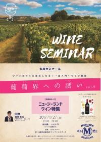 【アーカイヴ】 第45回 丸善ゼミナール「葡萄界への誘い vol.9」 ~ニュージーランドワイン特集~