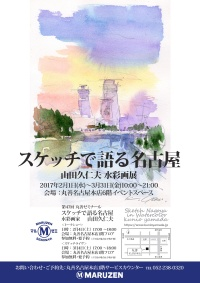 【アーカイヴ】 第47回 丸善ゼミナール「スケッチで語る名古屋(トークショー)」