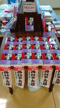 西村京太郎最新刊は香川県が舞台!『琴電殺人事件』発売!