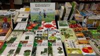 現代農業 私のおすすめの本フェア