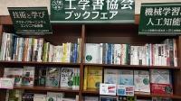 工学書協会ブックフェア