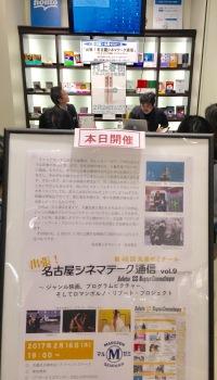 【アーカイヴ】 第48回 丸善ゼミナール「出張!名古屋シネマテーク通信 vol.9」 ~ジャンル映画、プログラムピクチャー、そしてロマンポルノ・リブート・プロジェクト~