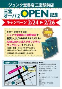 ジュンク堂書店 三宮駅前店 三宮オーパ2開店記念キャンペーン