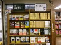 臨川書店フェア