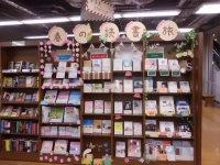 春の読書旅 女子大コラボフェア×ジュンク堂書店