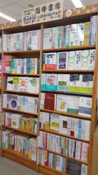【6F医学】サヨナラ!筒井書房売り尽くしフェア