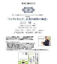 【アーカイヴ】 第2回丸善ゼミナール「トヨタも学んだ、企業内研修の極意」
