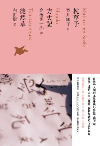 【19:00開演】河出書房新社130周年記念企画「池澤夏樹=個人編集 日本文学全集」連続講義 作家と楽しむ古典第12回『方丈記』