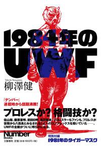 文藝春秋「1984年のUWF」刊行記念 柳澤健さんトーク&サイン会