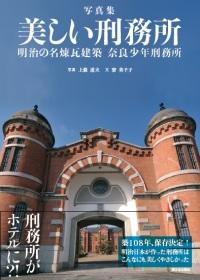 西日本出版社「美しい刑務所-明治の名煉瓦建築 奈良少年刑務所」出版記念 寮美千子さんトークライブ あたたかな教育をはぐくんだ美しい建築
