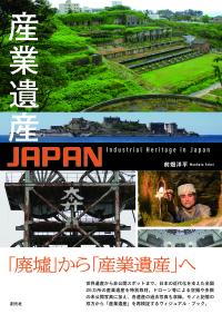 近代建築と産業遺産を巡る3冊 出版記念写真展開催 北夙川不可止&前畑洋平トークライブ