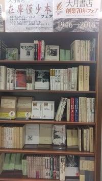 大月書店 在庫僅少本フェア