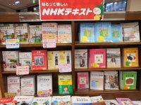 NHK語学テキスト 2017年度スタートフェア