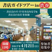 【終了しました】書店ガイドツアー in MARUZEN&ジュンク堂書店 渋谷店