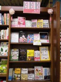 桜と酒のブックフェア