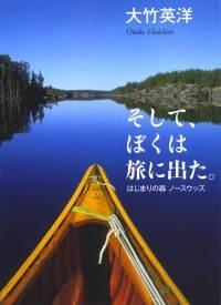 初ノンフィクション・旅エッセイ『そして、ぼくは旅に出た。』(あすなろ書房)出版記念 大竹英洋写真展